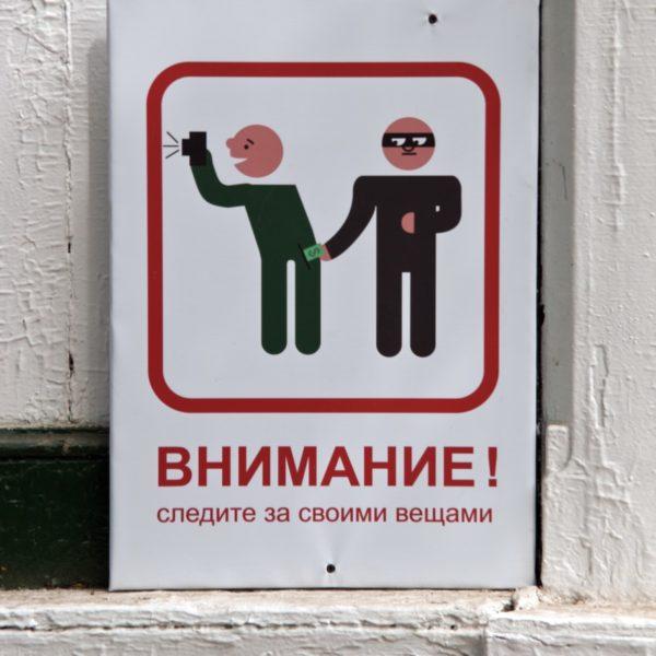 внима́ние - Warnung vor Taschendieben im Schlosspark Peterhof